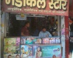 indian medical store