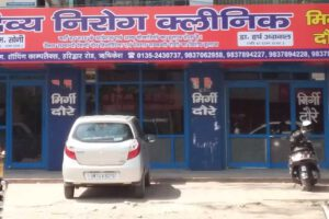 divya-nirog-clinic-rishikesh-ho-rishikesh-general-physician-doctors-fbn28