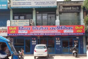 divya-nirog-clinic-rishikesh-ho-rishikesh-general-physician-doctors-yosf2