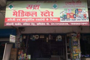 yash-medical-store-rishikesh-ho-rishikesh-chemists-zntbg